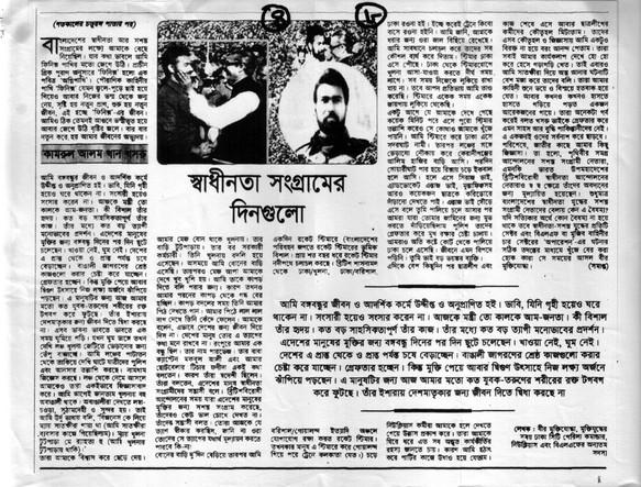 Shadhinota Shongramer Dingulo Part 8