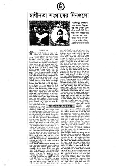 Shadhinota Shongramer Dingulo Part 6