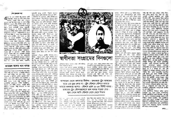 Shadhinota Shongramer Dingulo Part 3