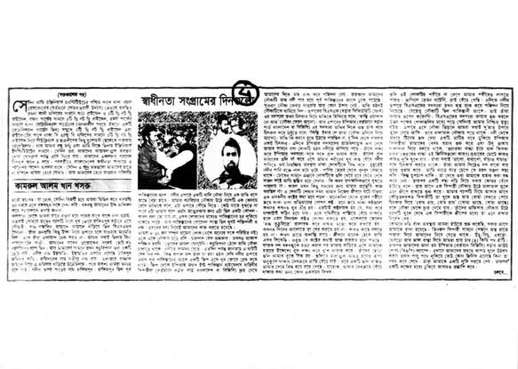 Shadhinota Shongramer Dingulo Part 4