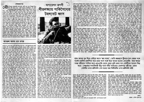 Shitolokkay Pak Shoinner Tohol Boat Dhongsho Part 3