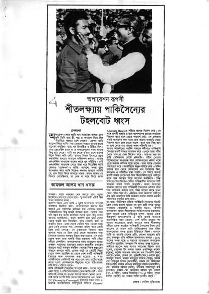 Shitolokkay Pak Shoinner Tohol Boat Dhongsho Part 4