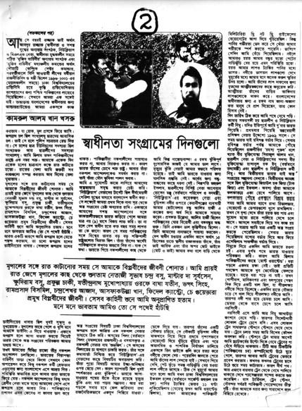 Shadhinota Shongramer Dingulo Part 2