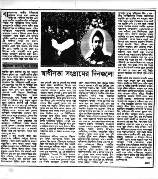 Shadhinota Shongramer Dingulo Part 1