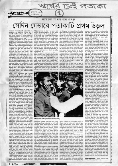 Sheidin Jei Bhabe Potakati Prothom Urlo