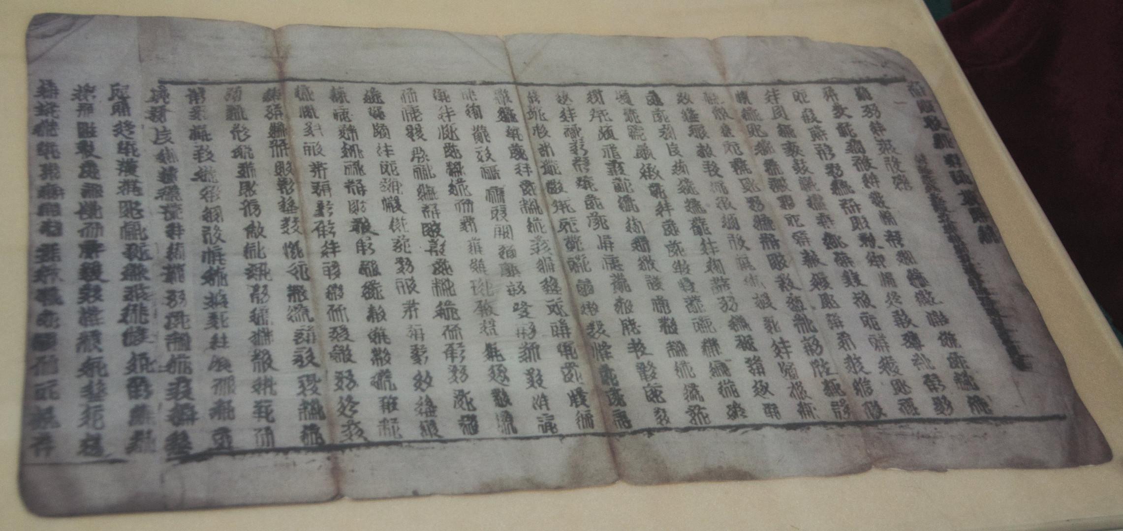 Beijing_printing_museum.12th_century.Xix