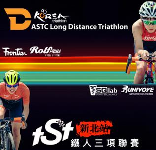 「賽事捷報 - ASTC長距離亞錦賽、tSt微風運河」
