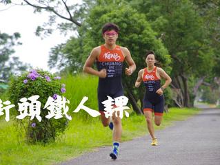 Keng_Sports街頭鐵人課 2018暖心開催!
