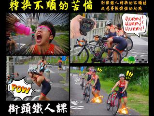Keng_Sports街頭鐵人課 #2 彰化場報名開始