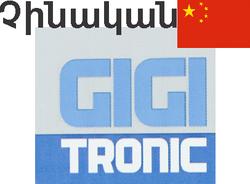 GIGI Tronic (China)