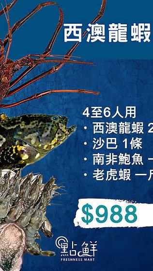 西澳龍蝦套餐 4至6人用 每位低至$164起