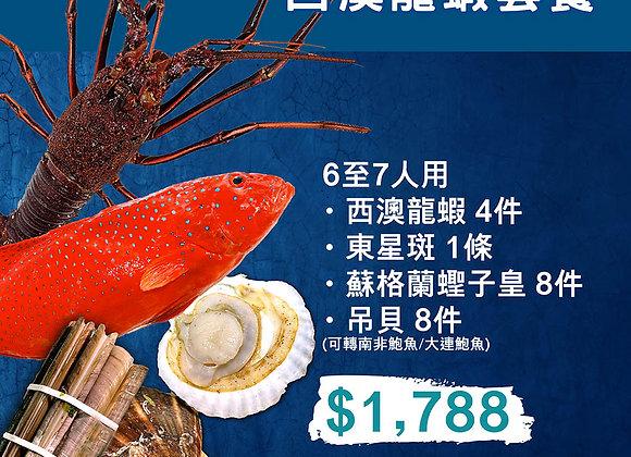 西澳龍蝦套餐 6至7人用 每位低至$179起
