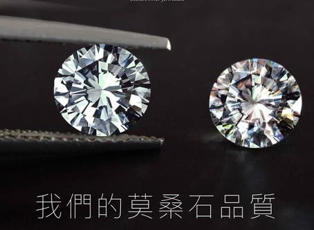 *莫桑石的品質和詳細資料
