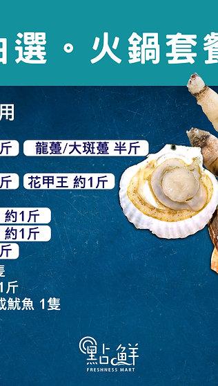 自由選。火鍋套餐 (2至4人用) | Hotpot set (For 2-4 persons)
