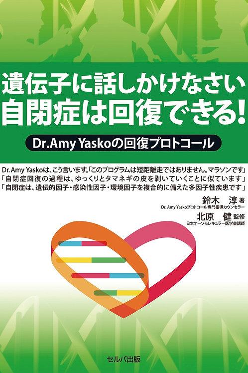 最新版Dr. Amy Yaskoプロトコールガイドブック(Dr. Jun Suzuki著)