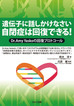 Dr. Amy Yaskoプロトコール最新版ガイドブック発売のお知らせ!