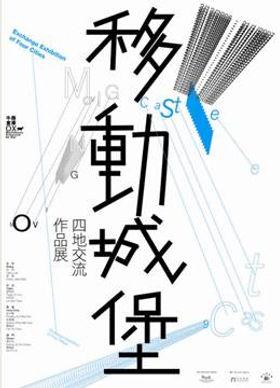 exh poster.jpg