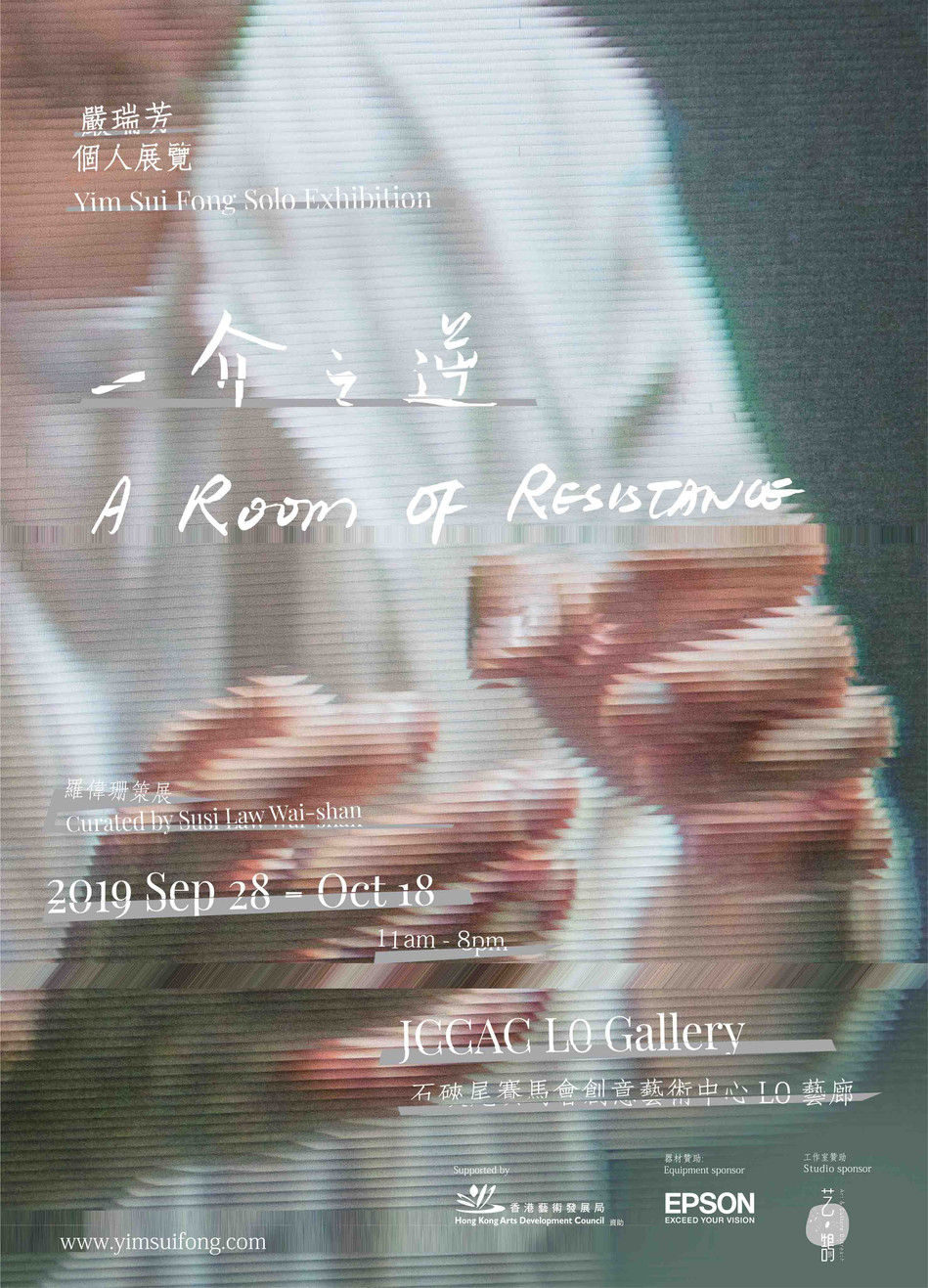 Solo exhibition:  A Room of Resistance