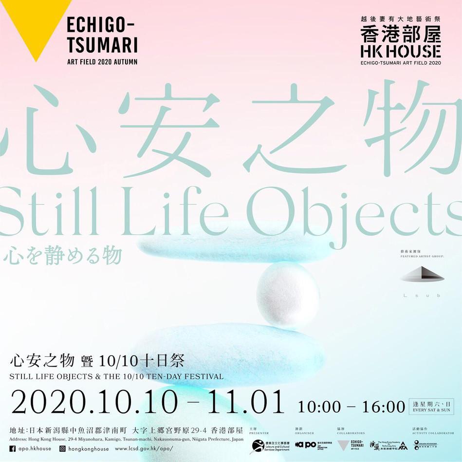 Hong Kong House at Echigo-Tsumari Art Triennale 2020