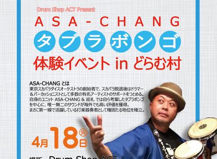 ASA-CHANG タブラボンゴ体験イベント in どらむ村