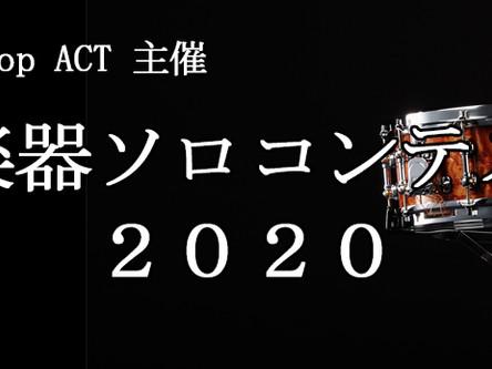 打楽器ソロコンテスト2020