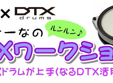 松本けーなのDTXワークショップ