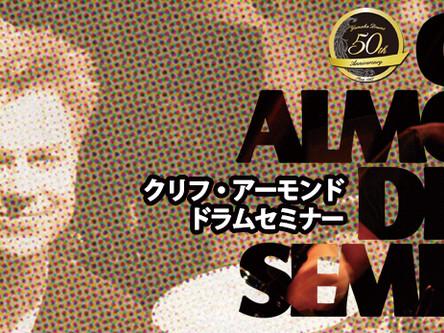 【緊急決定】クリフ・アーモンド ドラムセミナー開催!