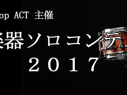打楽器ソロコンテスト2017