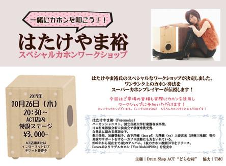 はたけやま裕スペシャルカホンワークショップ開催!