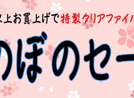 春のほのぼのセール開催!