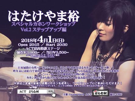 はたけやま裕スペシャルカホンワークショップ vol.2