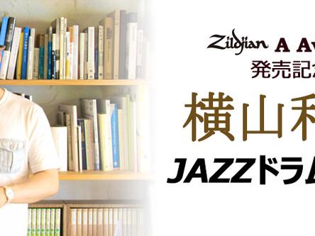 横山和明 JAZZドラムセミナー