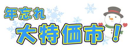 12月28・29・30日は年忘れ特価市!