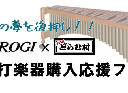 KOROGI鍵盤打楽器購入応援フェア開催!