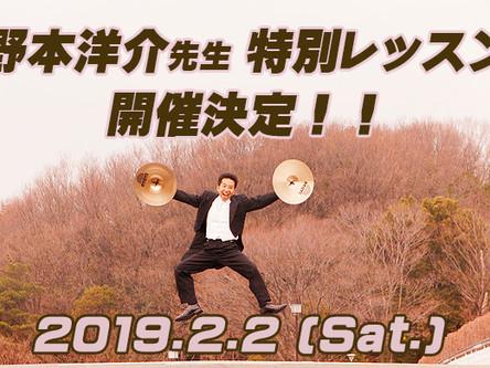 野本洋介先生特別レッスン開催!