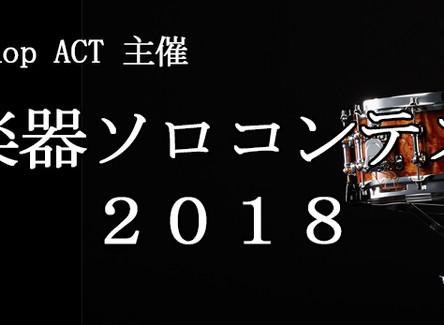 打楽器ソロコンテスト2018