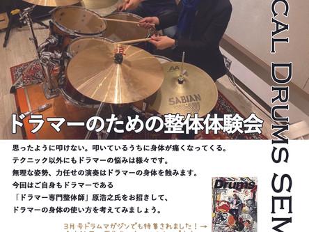 フィジカルドラムセミナー~ドラマーのための整体体験会~