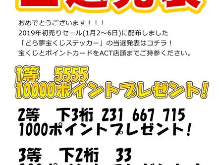 どら夢宝くじ当選発表!!