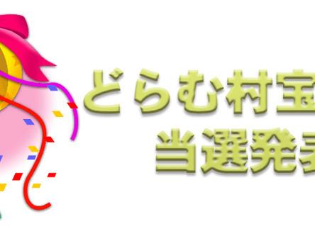 どらむ村宝くじ当選発表