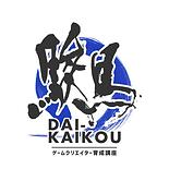 駿馬_DAI-KAIKOU.png