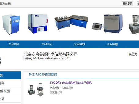 LyoDry Freeze Dryers and Hyscan II at BCEIA China, October 2019