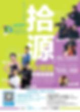 拾源多媒體慈善音樂會 poster.JPG