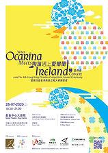 When Ocarina Meets Ireland Concert.JPG