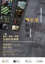 SOUND-IMAGination HK Motions poster.jpg