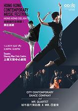 HKCMF 2018 CCDCxMR. Quartet poster 2.JPG