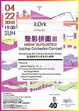 iLOrk 聲影拼圖 III poster.JPG