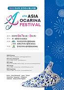 The 6th Asia Ocarina Festival.JPG