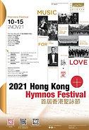 2021 Hong Kong Hymnos Festival.jpg