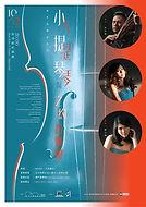 青年音樂家系列 小提琴與大提琴之約音樂會.JPG
