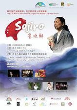 第五屆亞洲陶笛節 宗次郎名家大師音樂會 poster.JPG